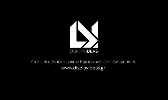 Η διαφημιστική εταιρεία Display Ideas στη Βέροια