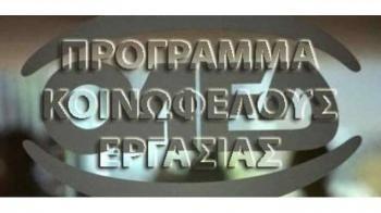 Νέο πρόγραμμα Κοινωφελούς Απασχόλησης σε δήμους, περιφέρειες και κέντρα κοινωνικής προστασίας