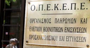 ΟΠΕΚΕΠΕ : Πιστώσεις άνω του 1,5 εκ. ευρώ για ανειλημμένες υποχρεώσεις μέτρων του προγράμματος Αγροτικής Ανάπτυξης