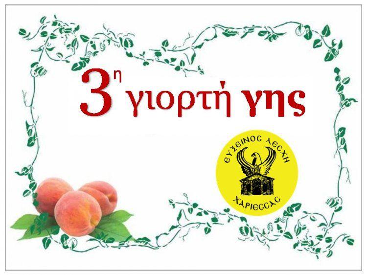 Ένα ταξίδι από τον Πόντο στη Μακεδονία θα παρουσιάσει η 3η Γιορτή Γης στις 30 Αυγούστου