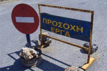 Κυκλοφοριακές ρυθμίσεις σήμερα στην Αλεξάνδρεια λόγω εργασιών αποκατάστασης-συντήρησης τμήματος οδοστρώματος