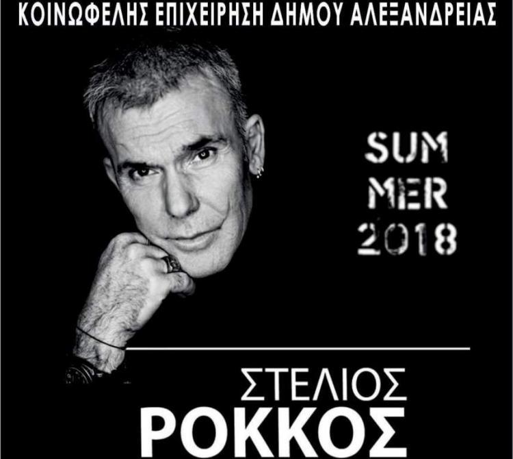 Ξεκινάει η προπώληση για τη μεγάλη συναυλία με το Στέλιο Ρόκκο στην Αλεξάνδρεια