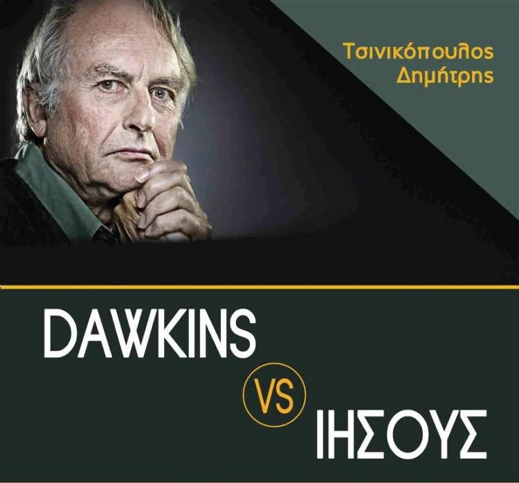 «Dawkins vs Ιησούς» : βιβλιοπαρουσίαση από τον Δ. Ι. Καρασάββα