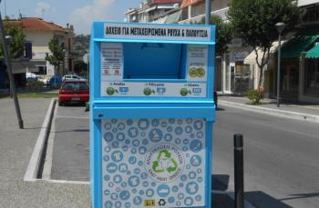 Θετικά ανταποκρίνονται οι δημότες στην ανακύκλωση ειδών ένδυσης και υπόδυσης που ξεκίνησε ο Δήμος Βέροιας