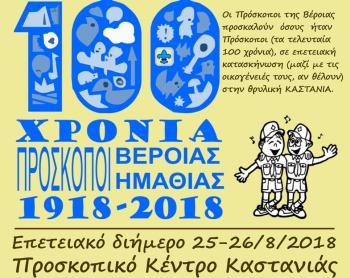 100 χρόνια Βεροιώτικου Προσκοπισμού στο Προσκοπικό Κέντρο Καστανιάς