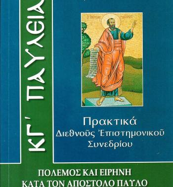 «Πόλεμος και Ειρήνη κατά τον Απόστολο Παύλο» - βιβλιοπαρουσίαση από τον Δ. Ι. Καρασάββα