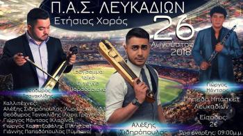 Την Κυριακή 26 Αυγούστου ο ετήσιος χορός του Αθλητικού Συλλόγου Λευκαδίων