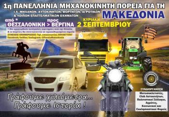 1η Πανελλήνια Μηχανοκίνητη πορεία για τη Μακεδονία, Κυριακή 2 Σεπτεμβρίου 2018