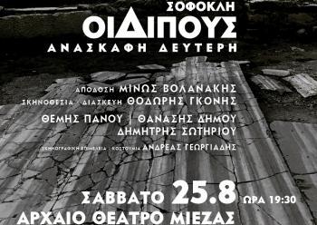 Η Εφορεία Αρχαιοτήτων Ημαθίας συμμετέχει και φέτος στον πανελλαδικό εορτασμό της αυγουστιάτικης πανσελήνου