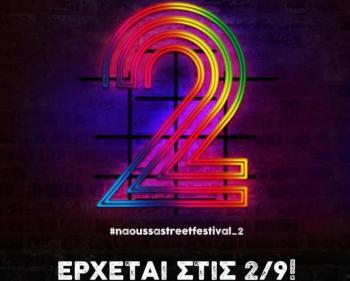 Έρχεται το...«NAOUSSA STREΕT FESTIVAL 2»!