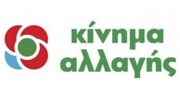Συγκροτήθηκε η Συντονιστική Γραμματεία του Κινήματος Αλλαγής Δήμου Βέροιας