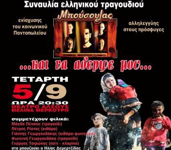 Συναυλία ενίσχυσης του Κοινωνικού Παντοπωλείου και αλληλεγγύης στους Πρόσφυγες από το «ΜΠΟΥΣΟΥΛΑ»