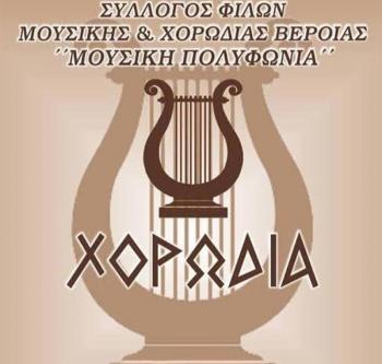 Έναρξη εγγραφών νέων μελών στη μικτή χορωδία του Συλλόγου Φίλων Μουσικής και Χορωδίας Βέροιας