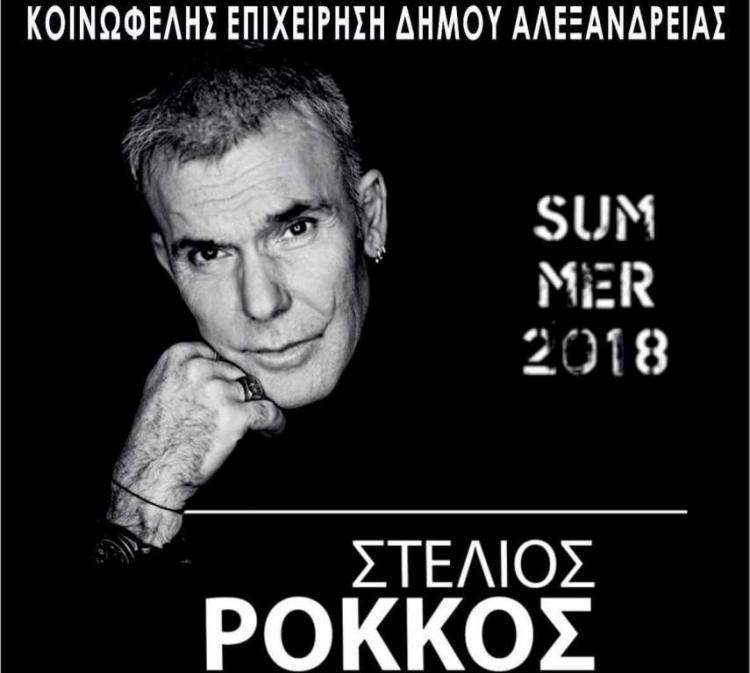 ΚΕΔΑ : Συνεχίζεται η προπώληση εισιτηρίων για την αυριανή συναυλία του Στέλιου Ρόκκου στην Αλεξάνδρεια