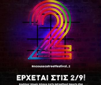 Ξεκινά την Κυριακή το «Naoussa Street Festival 2»!