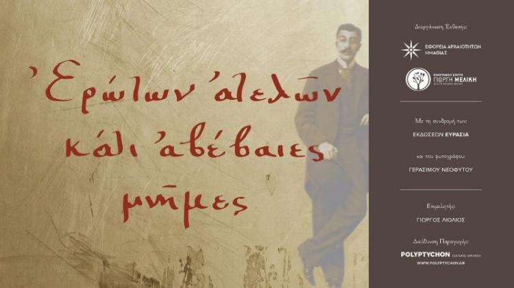 Εκδηλώσεις Σεπτεμβρίου της Εφορείας Αρχαιοτήτων Ημαθίας