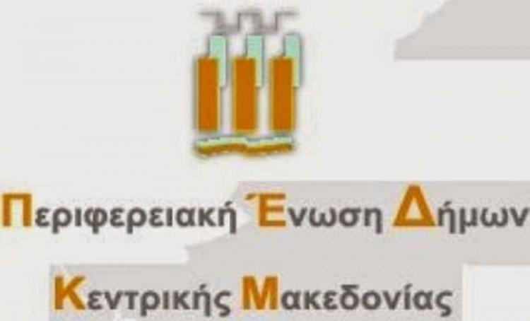 ΠΕΔ-ΚΜ : Θετική απόφαση η τοποθέτηση του Α. Χαρίτση, αλλά να τηρήσει τη ρήση «Αρχή άνδρα δείκνυσι»