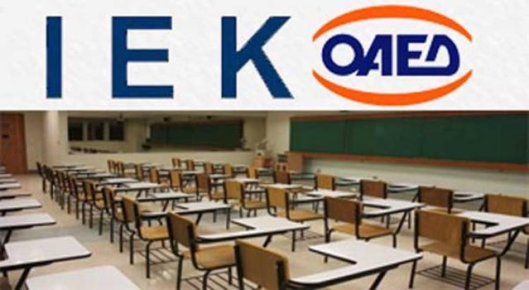 Εγκρίθηκε η εισαγωγή 2816 νέων σπουδαστών και σπουδαστριών στα ΙΕΚ ΟΑΕΔ Βέροιας
