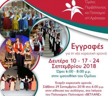 Εγγραφές για εκμάθηση ελληνικών χορών στην «Αράπιτσα»