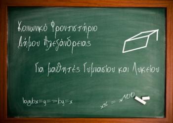 Ξεκίνησαν οι εγγραφές για το Κοινωνικό Φροντιστήριο του Δήμου Αλεξάνδρειας