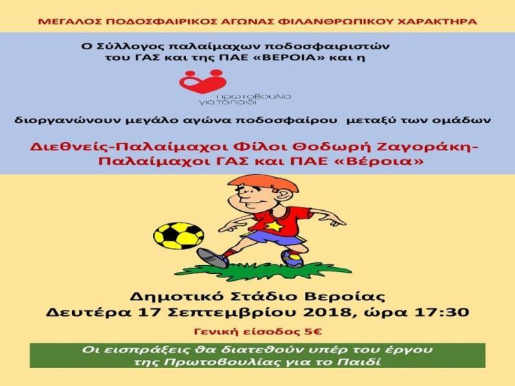 Αγώνας παλαιμάχων υπέρ της Πρωτοβουλίας για το Παιδί
