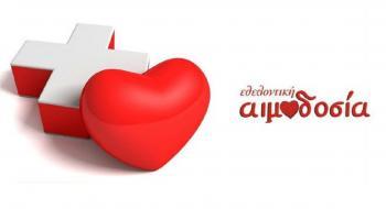 Εθελοντική Αιμοδοσία στο Κέντρο Υγείας Αλεξάνδρειας την Τετάρτη 19 Σεπτεμβρίου