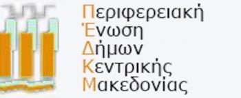 Δυσφορία των δημάρχων Κεντρικής Μακεδονίας για την απαξίωση Τσίπρα στα αιτήματά τους