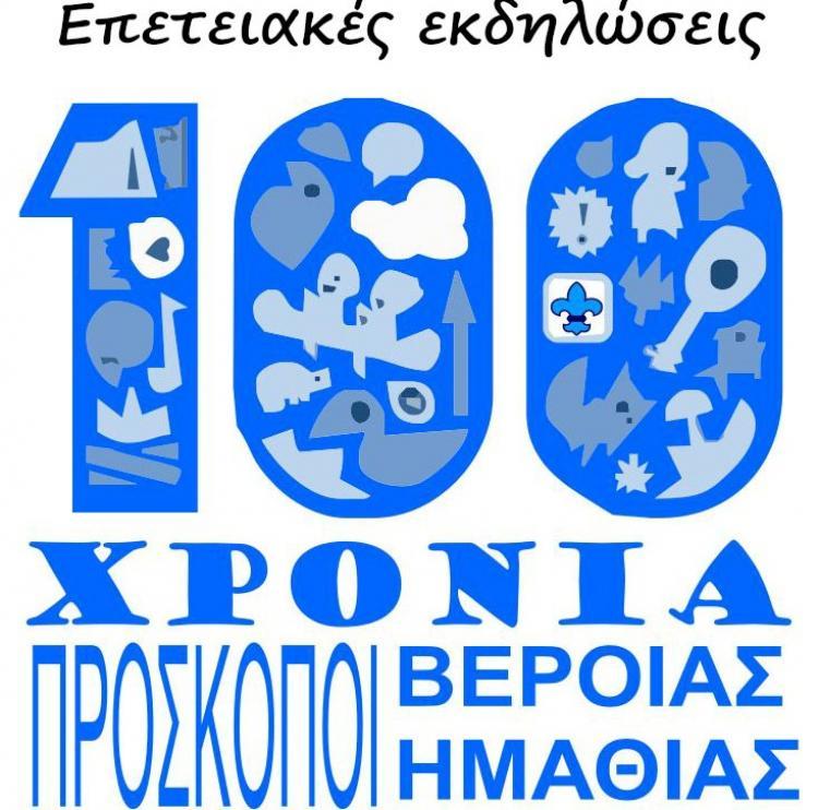 100 χρονολογίων πρωτοσέλιδα