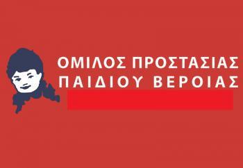 Εκδρομή με τον Όμιλο Προστασίας Παιδιού σε Αλεξανδρούπολη-Σαμοθράκη-Σουφλί-Φέρρες
