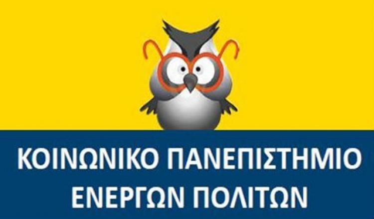Δεύτερη χρονιά λειτουργίας του «Kοινωνικού Πανεπιστημίου Ενεργών Πολιτών» στη Βέροια