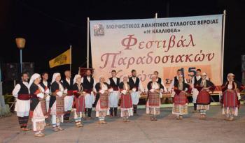 Με απόλυτη επιτυχία το Φεστιβάλ Παραδοσιακών Χορών του Μ.Α.Σ. «Η Καλλιθέα»