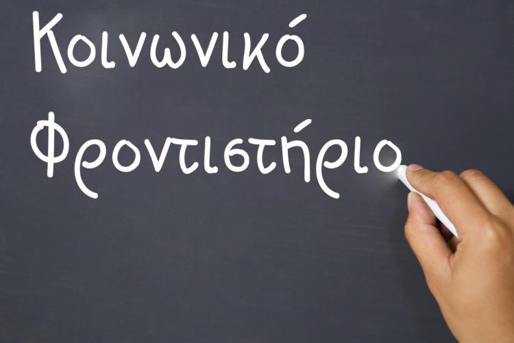 Παρατείνονται οι εγγραφές για το Κοινωνικό Φροντιστήριο του Δήμου Αλεξάνδρειας