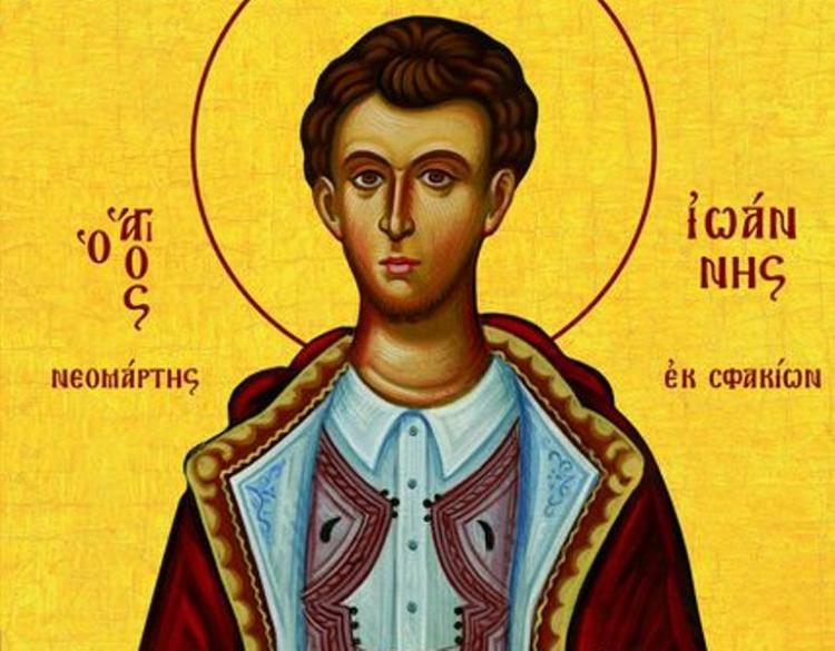 Nησιώτες Άγιοι Νεομάρτυρες της Ορθοδοξίας μας - Εφημερίδα Ημερήσια Ημαθίας