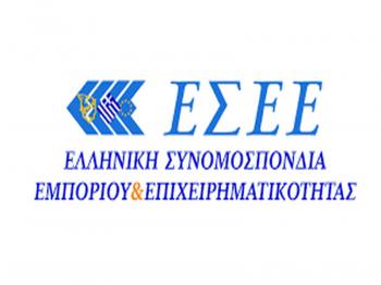 Η ΕΣΕΕ χαιρετίζει τη διακομματική συναίνεση στη ψήφιση της τροπολογίας για τον κατώτατο μισθό
