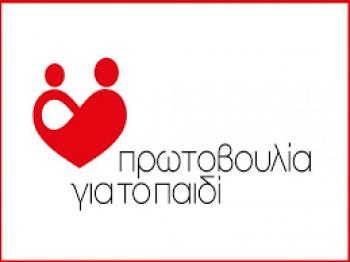 Προκήρυξη θέσεων εργασίας στην Πρωτοβουλία για το Παιδί