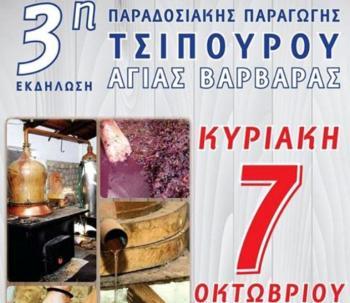 3η Εκδήλωση Παραδοσιακής Παραγωγής Τσίπουρου Αγίας Βαρβάρας την Κυριακή 7 Οκτωβρίου 2018