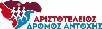 «2ος Αριστοτέλειος Δρόμος Αντοχής», τελευταίο longrun πριν τον αυθεντικό μαραθώνιο