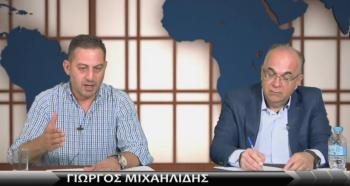 Γ. Μιχαηλίδης, αποκλειστικά στο www.imerisia-ver.gr : «