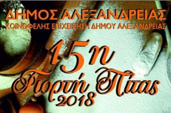 Το πρόγραμμα της 15ης Γιορτής Πίτας του Δήμου Αλεξάνδρειας