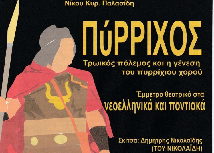 Παρουσίαση βιβλίου για τη γένεση του πυρρίχιου χορού, στη Δημόσια Βιβλιοθήκη Βέροιας