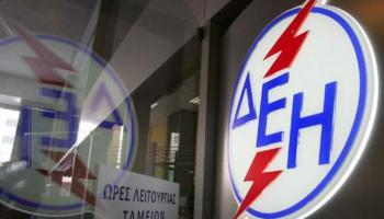 Δήμος Βέροιας : Τροποποίηση ειδικού βοηθήματος για επανασύνδεση ηλεκτρικής παροχής