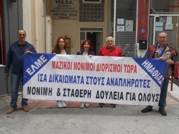 Συγκέντρωση διαμαρτυρίας της ΕΛΜΕ Ημαθίας στα γραφεία της Δ/νσης Β/θμιας Εκπ/σης