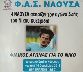 Στηρίζουμε τον αγώνα ζωής του Νίκου Κυζερίδη!