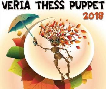 Veria Thess Puppet για μία εβδομάδα, με ελεύθερη είσοδο, από την ΚΕΠΑ