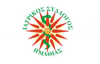 Ανακοινώθηκαν οι υποψήφιοι για τις εκλογές του Ιατρικού Συλλόγου Ημαθίας