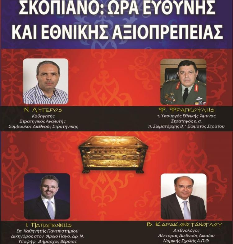 Σκοπιανό : Ώρα ευθύνης και εθνικής αξιοπρέπειας, ενημερωτική εκδήλωση στη Βέροια