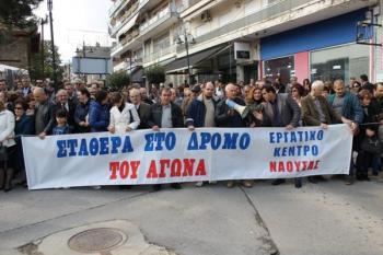 Ε.Κ. Νάουσας : 24ωρη απεργία στις 8 Νοέμβρη και συγκέντρωση στην πλατεία Καρατάσου