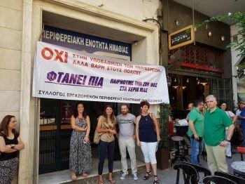 Συμβολική κατάληψη  του κτιρίου της Π.Ε. Ημαθίας από εργαζόμενους στην ΠΚΜ