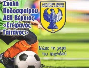 Αγωνιστική δράση Σχολής Ποδοσφαίρου Α.Ε.Π. Βέροιας –«Στέφανος Γαϊτάνος»