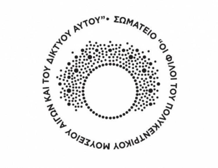 Πλήθος κόσμου στην εκδήλωση των Φίλων του Πολυκεντρικού Μουσείου Αιγών και του Δικτύου του